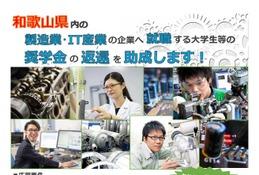 3年で100万円、和歌山県が理系人材の奨学金返還を助成