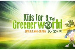 6月は環境月間、キッザニア東京でエコに関する期間限定イベント