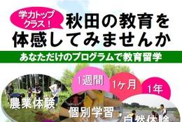 学力テストトップクラスの秋田県へ「教育留学」小中学生募集