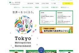 東京都、96部署162名「都庁インターンシップ2016」実習生を募集