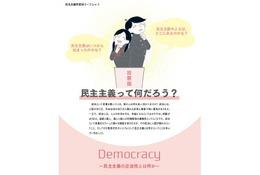 18歳選挙権を前に…世界史から学ぶ「民主主義って何だろう?」