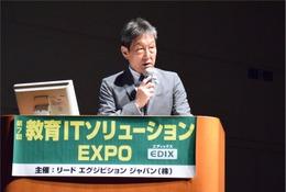 【EDIX2016】つくば市長 市原健一氏基調講演…ICT教育40年の歩みと効果