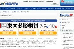 【大学受験】早稲アカ、高2・3対象の東大模試を7月無料