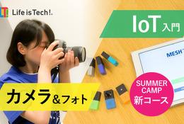 【夏休み2016】中高向けプログラミングキャンプにIoTなど新コース、会場は有名大学