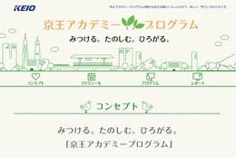 【夏休み2016】鉄道や保育など京王全20種のお仕事体験、小学生親子241組を募集