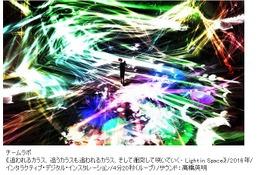 【夏休み2016】宇宙と芸術展、イベントやワークショップ詳細を公開