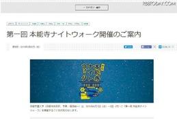 京都学園大学、夜の「本能寺」で歴史を体験するイベント