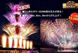 【夏休み2016】音楽とレーザーによる花火ショー…ハウステンボス7/23
