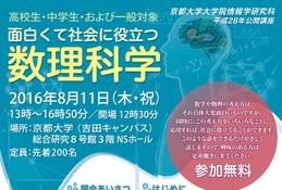 【夏休み2016】京大で学ぶ「面白くて社会に役立つ数理科学」8/11