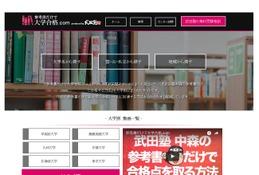 【大学受験2017】東大京大早慶など大学別独学方法の動画サイト、武田塾が開設