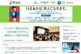 トビタテ留学JAPAN高校生コース、開成5人など計510人が採用