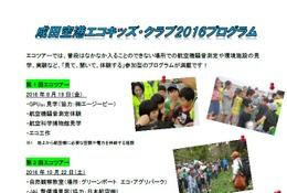 成田空港でエコを学ぶ「エコキッズ・クラブ」第12期生募集