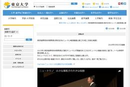 東大、梶田教授の高校生向けニュートリノ解説動画公開