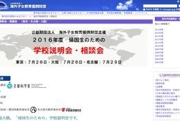 【夏休み2016】帰国生のための学校説明会・相談会…東名阪7月