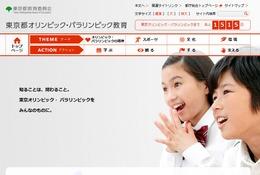 東京五輪まであと何日? 東京都教委が「オリンピック教育」Webサイト開設