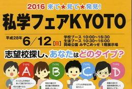京都私立中高35校が集結、在校生の話も聞ける「私学フェアKYOTO」