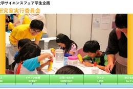 50種類以上の実験や体験、日本科学未来館「科学へのトビラ」6/11・12