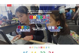 【GW2017】関西大学×ロボ団「ロボフェス~2017大阪春の陣~」5/5
