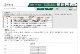 ICT活用による問題解決力を測る「NEW-P検」が4/1スタート