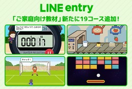 LINE entry、家庭向け無料プログラミング教材追加