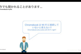 Chromebook 日本市場は前年比2倍以上「Wi-Fi に接続していなくても使える」