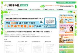 JS日本の塾、私立中高1,000校以上の過去問を無料提供