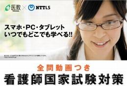 スマホやPCで学べる「看護師国家試験対策webドリル」1テーマ300円