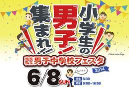 【中学受験2015】6/8「東京私立男子中学校フェスタ 2014」駒場東邦、芝など28校が参加