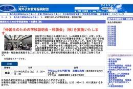 青山学院・SFCなど41校が参加「帰国子女のための学校説明会・相談会」9/27