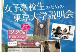 女子高校生のための東京大学説明会、11/13から申込受付