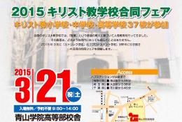 小中高37校が参加「2015キリスト教学校合同フェア」3/21