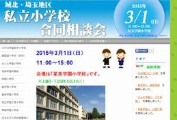 【小学校受験2016】城北・埼玉地区私立小合同相談会3/1