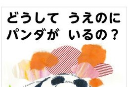「どうしてうえのにパンダがいるの?」来園4周年記念アニメと絵本が公開