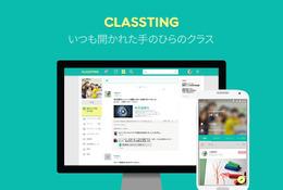 海外発学校SNS「Classting」日本でサービス開始
