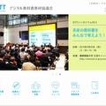 DiTTのホームページ