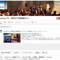 iTeachers TV(YouTubeチャンネル)