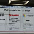 シャープと日本標準、日本マイクロソフトの3社が協力してSTUDYFITを全国の地方自治体へ提案
