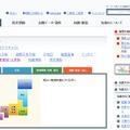 気象庁 ホームページ