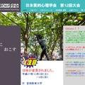 日本質的心理学会 第12回大会