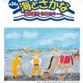 第34回「海とさかな」自由研究・作品コンクール