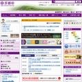 京都府のホームページ