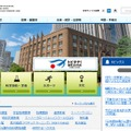 文部科学省 ホームページ