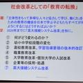 第三の「教育改革」における課題