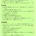 平成26年度文部科学省委託事業「プログラミング教育実践ガイド」