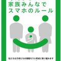 子どものための情報モラル育成プロジェクトのロゴ