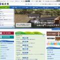 福井県のホームページ