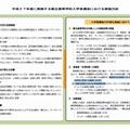 平成27年度に実施する都立高校入学者選抜の実施方針