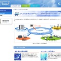 A-Cloud Mail