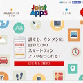 JointApps公式サイト