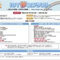 ICT夢コンテスト